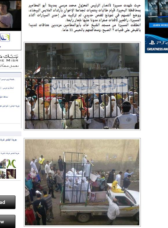 Fake Photo Women Being Sold in Mosul - Original website
