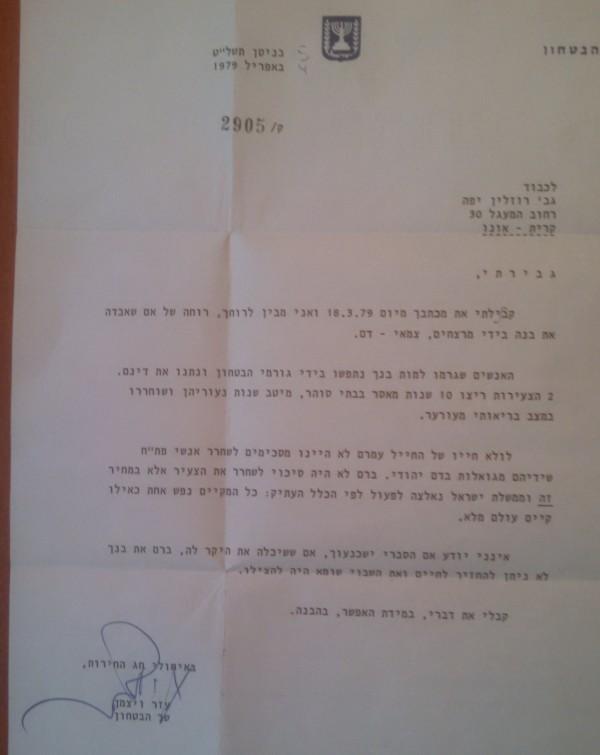 Response to Roslyn Joffe Letter regarding Rasmea Odeh 1979