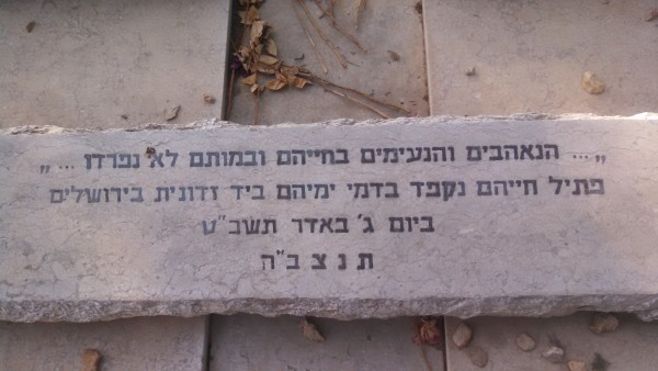 Graves of Edward Joffe and Leon Kanner Jerusalem - Joint Inscription